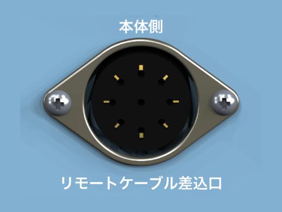 画像:リモートコントロール(リモートケーブル差込口)