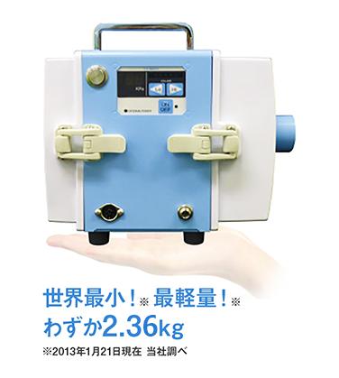 画像:CHV-030AD-HI-V1 世界最小!最軽量!わずか2.36kg(※2013年1月21日現在 当社調べ)
